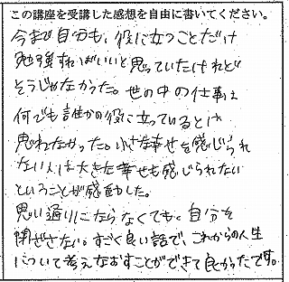 志津川 1