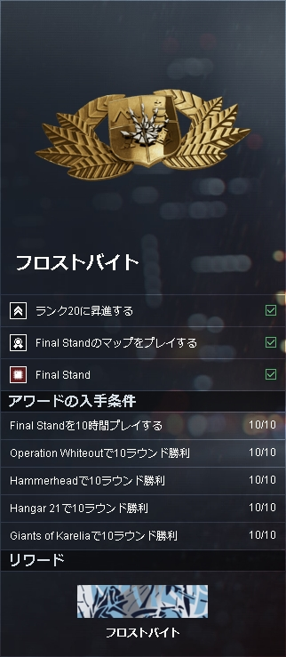 BF4 フロストバイト