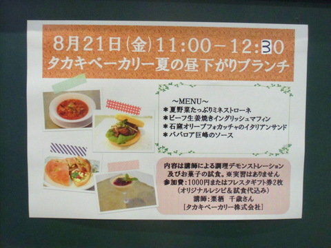 15.08.21おいしさスタジオ1