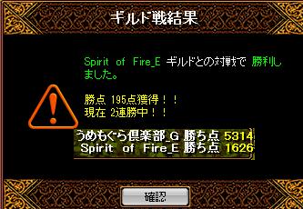 うめもぐら VSSpirt of Fireさん