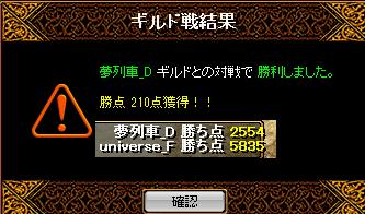 夢列車さん(ぽちゃ)