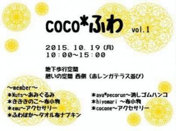 coco*ふわ フライヤー