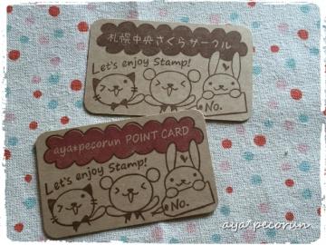 オリジナルポイントカードとサークルメンバーズカード