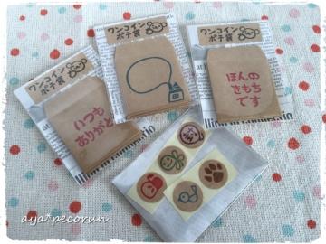 ワンコインポチ袋 3種類 ラッピング