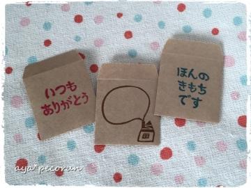 ワンコインポチ袋 3種類