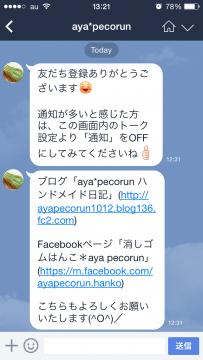 LINE@ 一括メッセージ画面