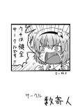 秋例大祭ウラ表紙