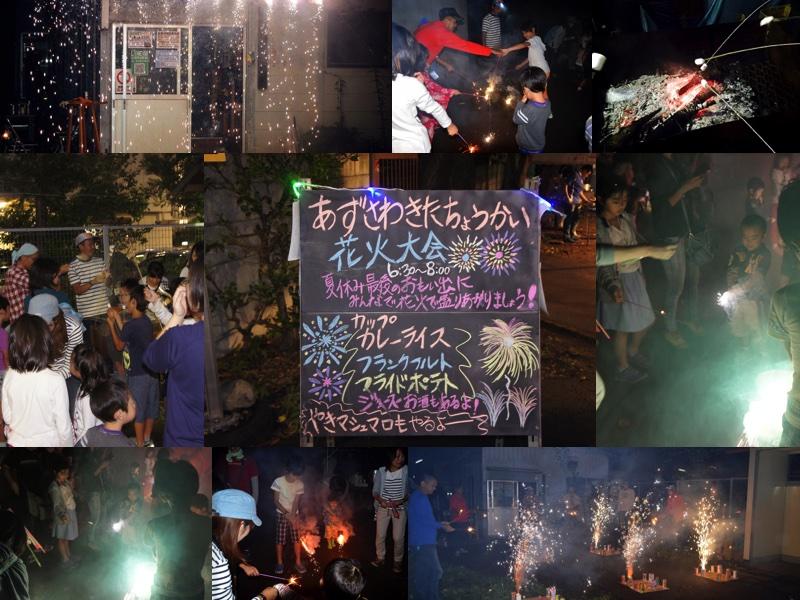 2015年8月29日(土)小豆沢北町会花火大会