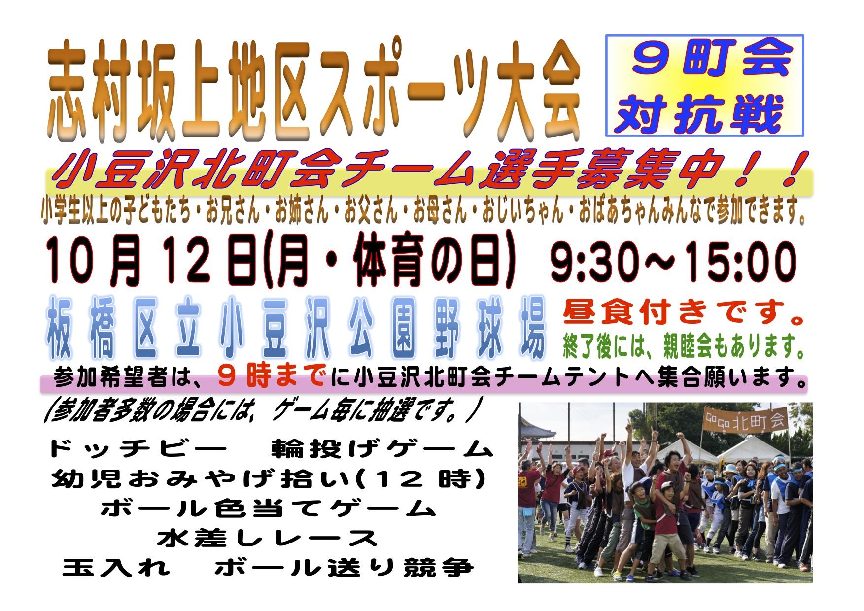 2015年10月12日(月・祝)志村坂上地区スポーツ大会