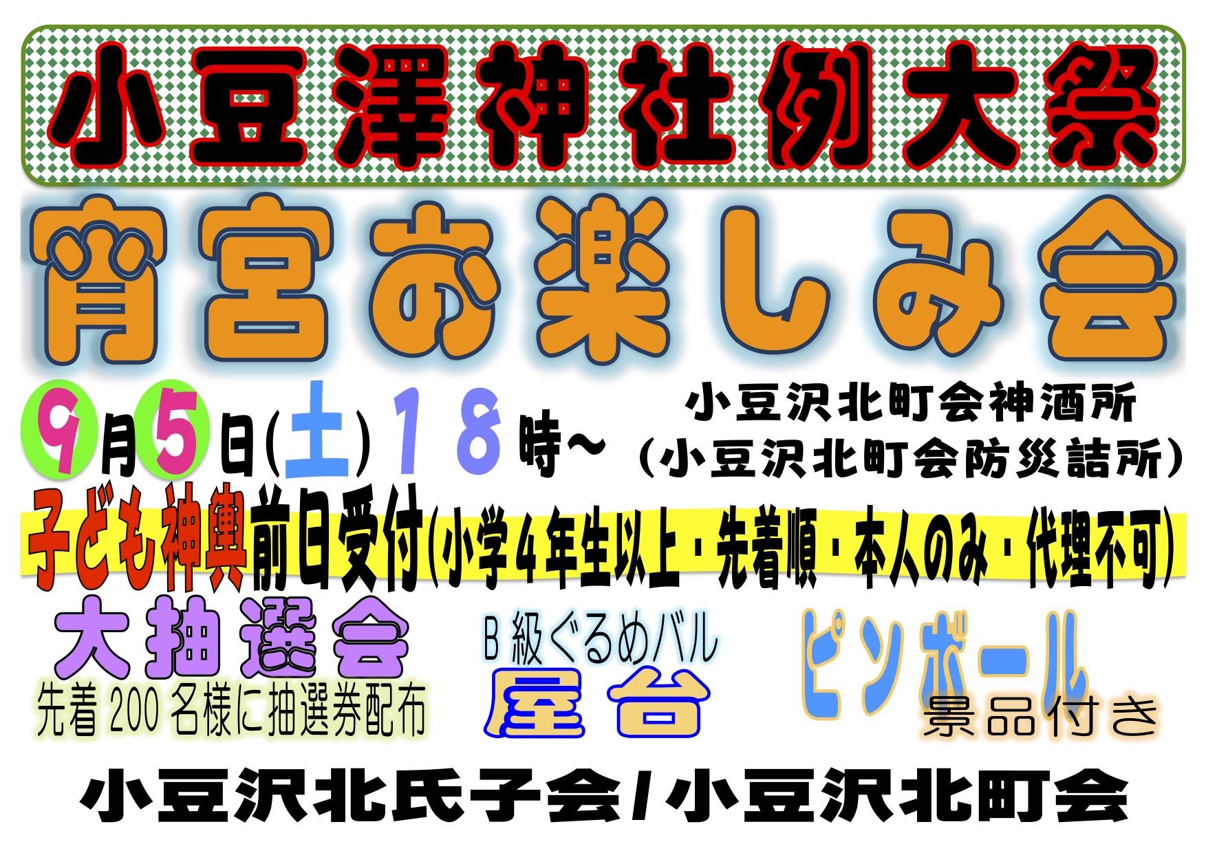 2015年9月5日(土)小豆澤神社例大祭宵宮お楽しみ会