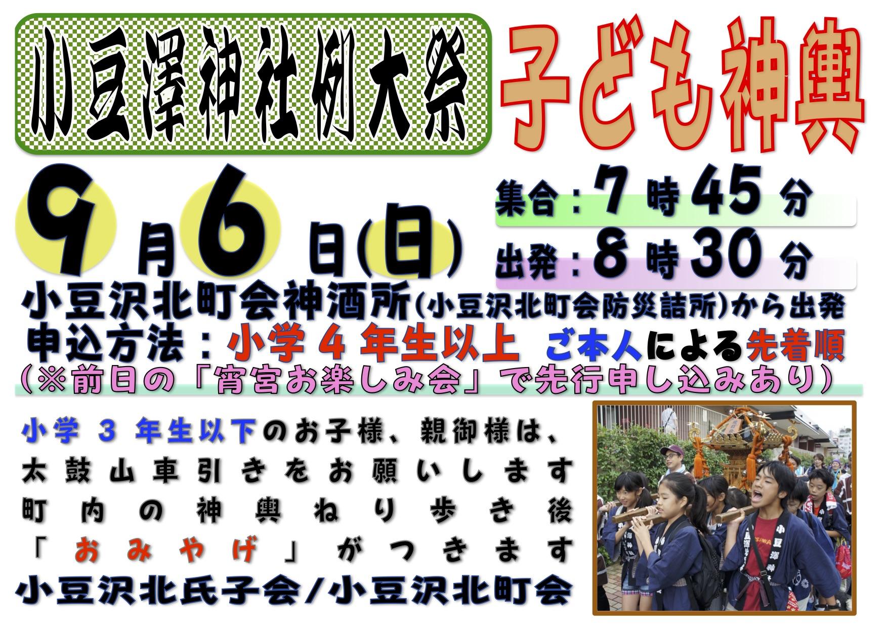 2015年9月6日(日)小豆澤神社例大祭子供神輿渡御