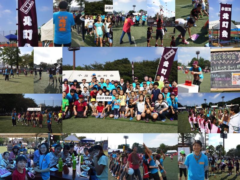 2015年10月12日(月)志村坂上地区スポーツ大会