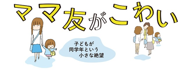 mamatomo640_240.jpg