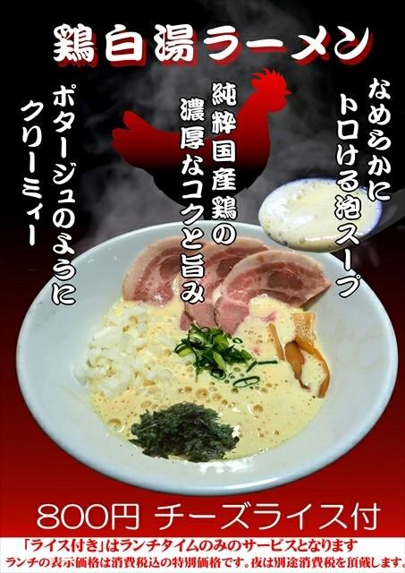 鶏白湯ラーメン_R