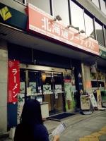 stp2015_10hokkaido.jpg