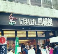 stp2015_3shimane.jpg