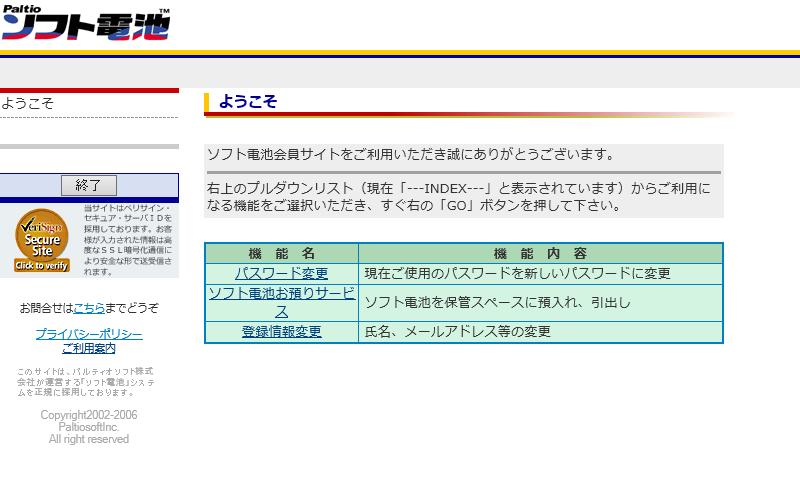 ソフト電池-150830ba