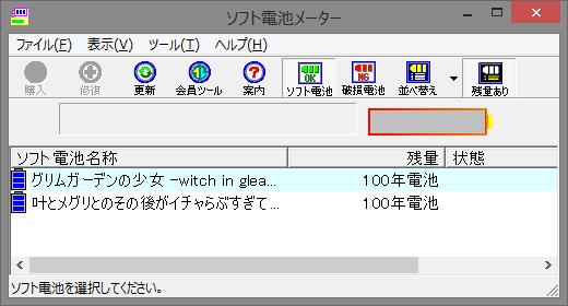 ソフト電池-150830c