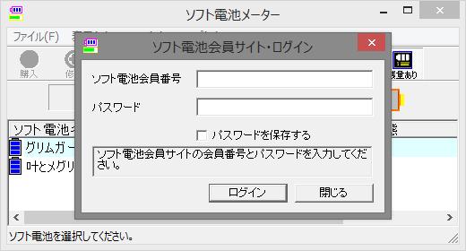 ソフト電池-150830d