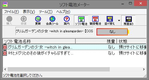 ソフト電池-150830gf