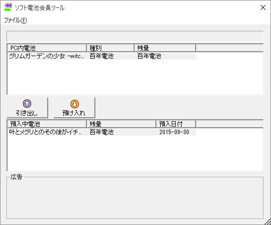 ソフト電池-150830K7