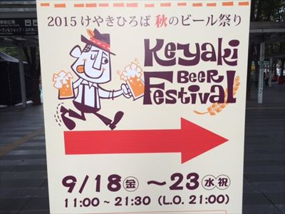 20150919sai18.jpg
