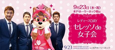 0923_jyoshikai.jpg
