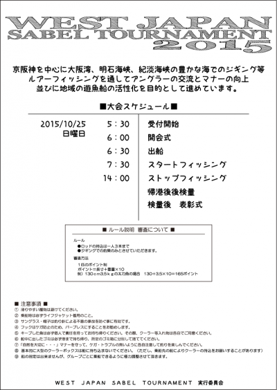WJST2015フライヤー②_convert_20150919093650