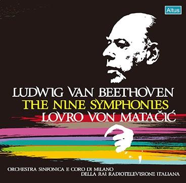 マタチッチ ベートーヴェン交響曲全集