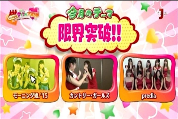 僕らのアイドル大戦争0901_004