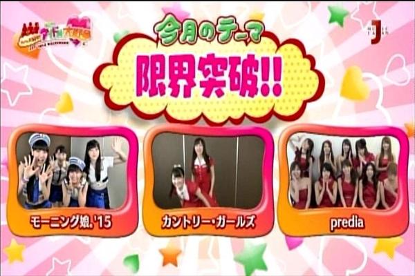 僕らのアイドル大戦争0901_002