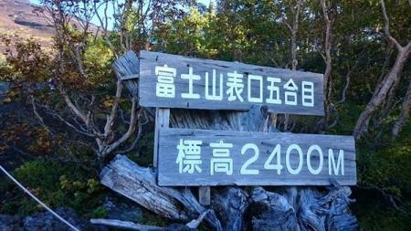 2015092301富士山