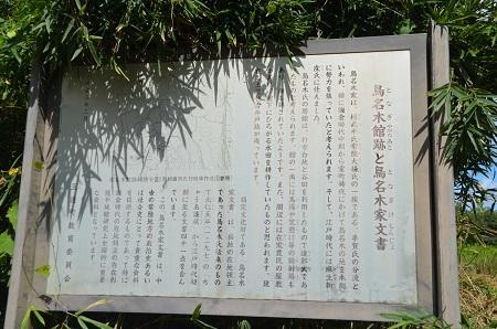 201250921鳥名木館跡04