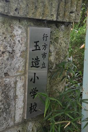 20150921旧玉造小学校03