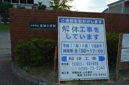 20150921太田小学校03