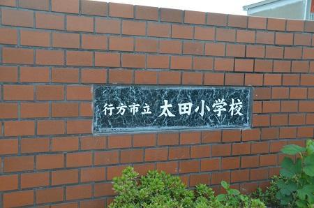 20150921太田小学校02