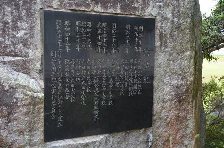 20150921太田小学校18