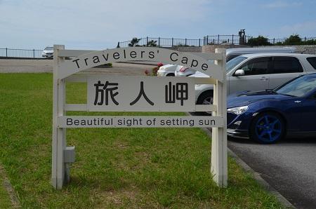 20150930旅人岬03