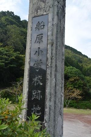 20150930船原小学校05