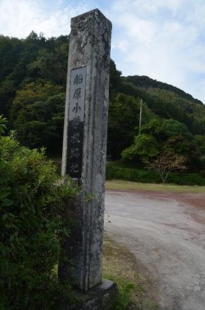 20150930船原小学校04