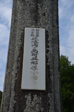 20150930船原小学校03