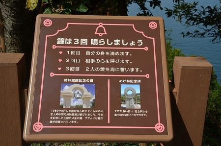 20150930恋人岬12