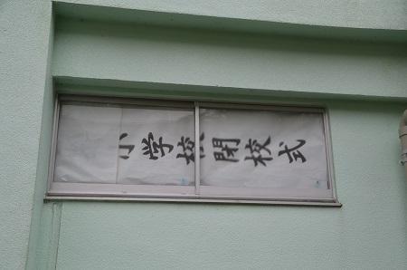 20150930湯ケ島小学校35