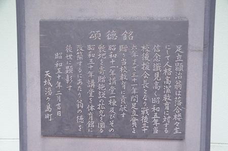 20150930湯ケ島小学校34