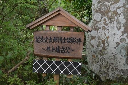 20150930湯ケ島小学校32