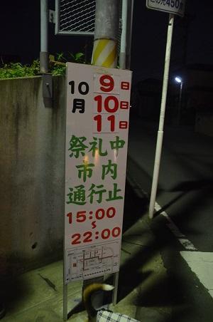 20151009佐倉の秋祭り①01
