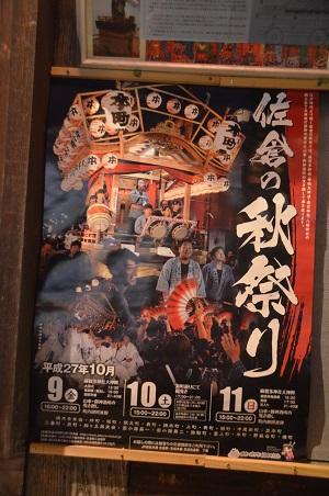 20151009佐倉の秋祭り①12