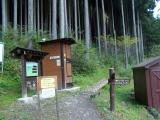 細倉橋の登山口