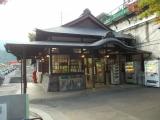 御嶽駅にゴール