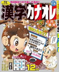 雑誌「漢字カナオレ」2015年12月号表紙イラスト